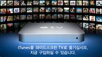 AppleTV – but not iTunes – now in Korea