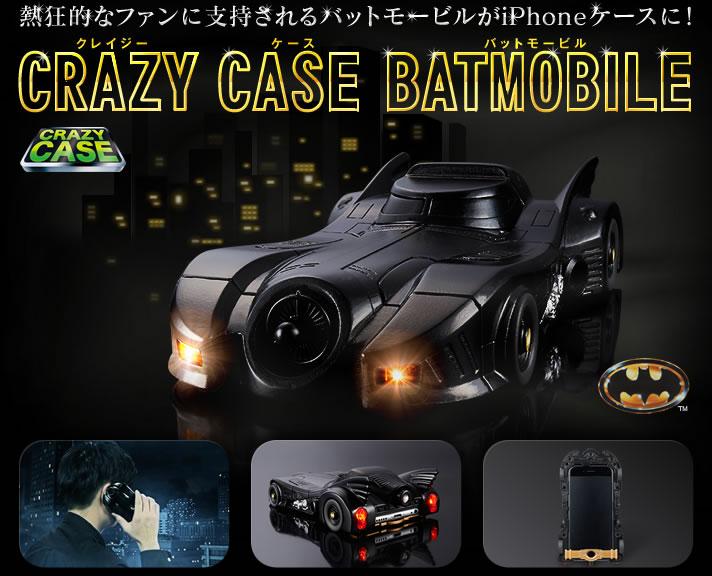 iPhone 6 crazy case batmobile